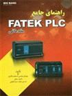 [عکس: FATEK-PLC-Book-abasi-rajabi-bavand-www.plc1.co.JPG]