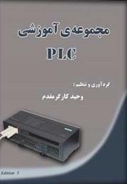 [عکس: FATEK-PLC-Book-vahid-kargar-www.plc1.co.JPG]